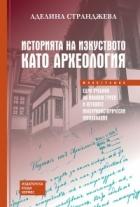 Историята на изкуството като археология (Един учебник на Йоаким Груев и неговите културноисторически импликаци)