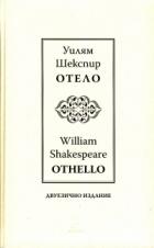 Отело I Othello I двуезично издание