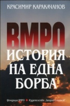 ВМРО. История на една борба