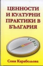 Ценности и културни практики в България
