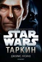 Star Wars: Таркин