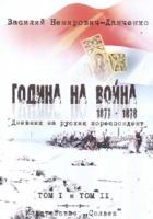 Година на война. Дневник на руския кореспондент Т.1 и Т.2