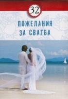32 пожелания за сватба