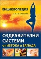 Енциклопедия: Оздравителни системи от Изтока и Запада