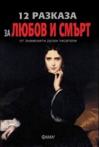 12 разказа за любов и смърт от знаменити руски писатели