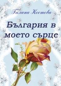 България в моето сърце