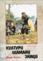 Култури - шамани - знаци