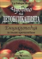 Чудото на детоксикацията: Енциклопедия за пълно прочистване