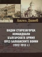 Видни старозагорци, командвали Българската армия през балканските войни (1912-1913)