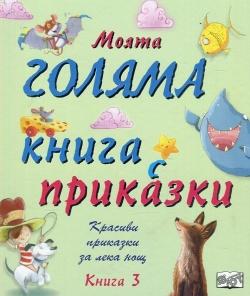 Моята голяма книга с приказки (Красиви приказки за лека нощ) Кн.3