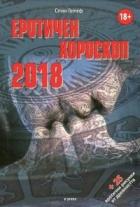 Еротичен хороскоп 2018