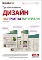 Професионален дизайн на печатни материали