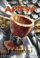 Артур: Граалът - Светата кръв Христова