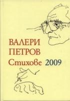 Стихове 2009/ Валери Петров