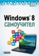 Windows 8 Самоучител
