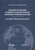Спогодби за избягване на двойното данъчно облагане, сключени от Република България