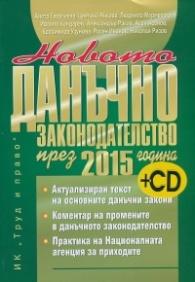 Новото данъчно законодателство през 2015 година + CD