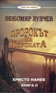 Пророкът на короната Любомир Лулчев Кн.2