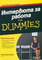 Интервю за работа For Dummies