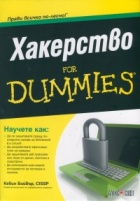 Хакерство For Dummies