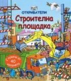 Откриватели: Строителна площадка (Енциклопедия с капачета)