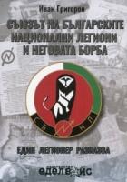 Съюзът на българските национални легиони и неговата борба. Един легионер разказва