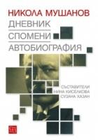 Никола Мушанов. Дневник. Спомени. Автобиография