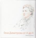 Гена Димитрова от А до Я + CD