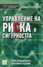 Управление на риска в сигурността/ Второ преработено и допълнено издание
