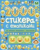 2000 стикера с емотикони