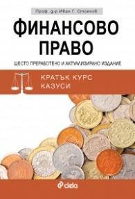 Финансово право (Шесто преработено и актуализирано издание)