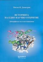 Историята на едно научно откритие- Диморфизъм на пластоцианина