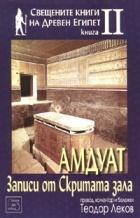 Амдуат. Записи от Скритата зала