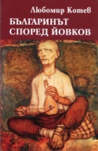Българинът според Йовков
