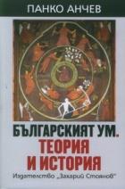 Българският ум. Теория и история