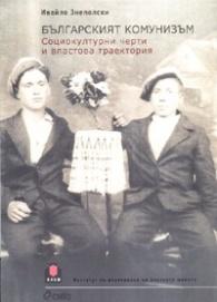 Българският комунизъм - социокултурни черти и властова траектория