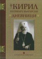Кирил Патриарх Български. Дневници