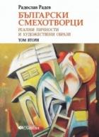 Български смехотворци Т.2: Реални личности и художествени образи Т.2