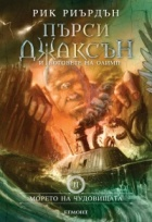 Пърси Джаксън и боговете на Олимп Кн.2: Морето на чудовищата