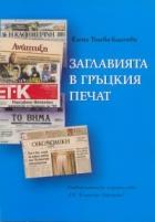 Заглавията в гръцкия печат
