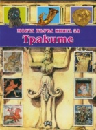 Моята първа книга за Траките