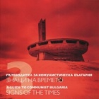 Пътеводител за комунистическа България Т.3: Знаци на времето