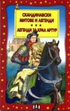 Скандинавски митове и легенди. Легенди за Крал Артур