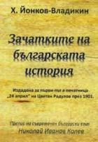 Зачатките на българската история