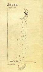 Поезия: Диван от Тамарит. Цигански романси. Сюити (двуезично издание)
