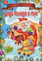 Дядо Коледа е тук/ Стихотворения и гатанки за Коледа