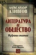 Литература и общество. Избрани статии