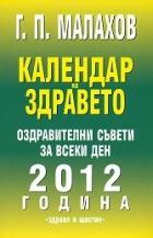 Календар на здравето: Оздравителни съвети за всеки ден на 2012 година