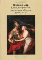 Война и мир - кризи, конфликти и дипломация в Европа (1559-1918)