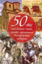 50-те най-важни дати, които промениха българската история (твърда корица)